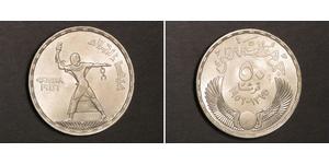 50 Piastre Egipto (1953 - ) Plata