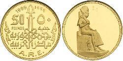 50 Pound Arab Republic of Egypt  (1953 - ) Gold