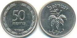 50 Pruta Israel (1948 - ) Copper/Nickel