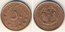 50 Pul Republic of Afghanistan (1973 - 1978) Steel/Copper
