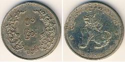 50 Pya Burma Copper/Nickel