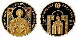 50 Rubel Weißrussland (1991 - )