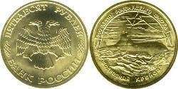 50 Ruble Russian Federation (1991 - ) Brass