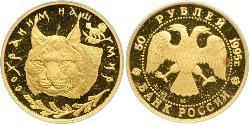 50 Rublo Rusia (1991 - ) Oro
