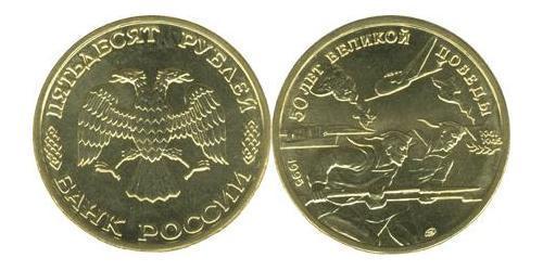 50 Rublo Rusia (1991 - )
