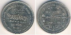 50 Rupee Nepal Copper/Nickel