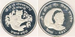 50 Rupee Nepal Silver