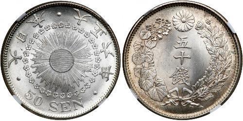 50 Sen 日本 銀