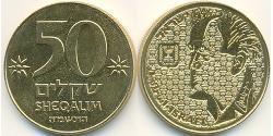 50 Shekel Israel (1948 - ) Bronze/Aluminium