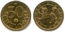 50 Stotinka Bulgaria Copper/Nickel