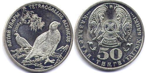 50 Tenge 哈萨克斯坦 銅/镍