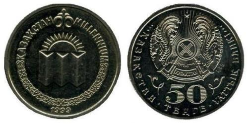 50 Tenge Kazakhstan (1991 - ) Copper/Nickel