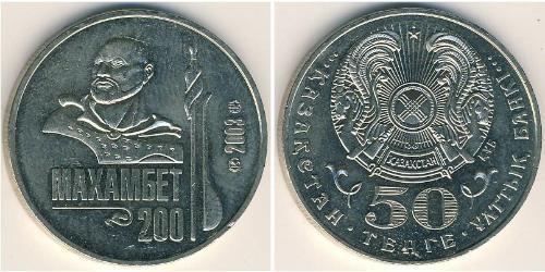 50 Tenge Kazakhstan (1991 - ) Copper/Nickel