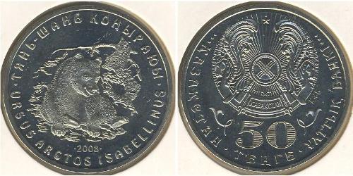 50 Tenge Kazakhstan (1991 - ) Silver/Nickel