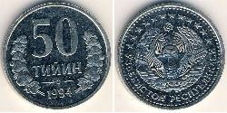 50 Tyiyn Uzbekistan (1991 - ) Steel/Nickel