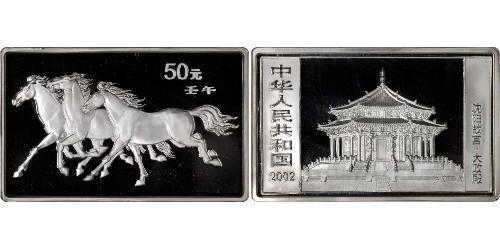 50 Yuan 中华人民共和国 銀