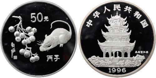 50 Yuan China Silver
