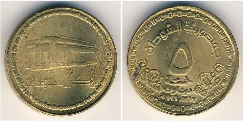 5 Динар Судан Латунь