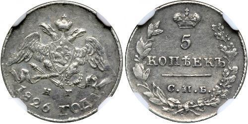 5 Копейка Российская империя (1720-1917) Серебро Николай I (1796-1855)