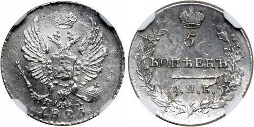 5 Копейка Российская империя (1720-1917) Серебро Александр I (1777-1825)