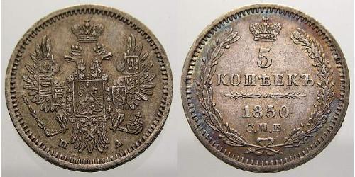 5 Копейка Российская империя (1720-1917) Серебро Николай I (1796-1855) / Александр II (1818-1881)