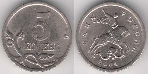 5 Копейка Российская Федерация  (1991 - )