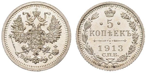 5 Копійка Російська імперія (1720-1917) Срібло Микола II (1868-1918)