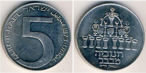 5 Ліра Ізраїль (1948 - ) Срібло