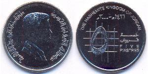 5 Пиастр Иордания Никель/Сталь Abdullah II of Jordan (1962 - )