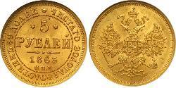 5 Рубль Российская империя (1720-1917) Золото Александр II (1818-1881)