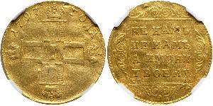 5 Рубль Российская империя (1720-1917) Золото Павел I(1754-1801)