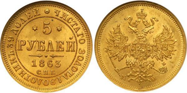 5 Рубль Російська імперія (1720-1917) Золото Олександр II (1818-1881)