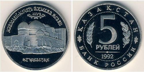 5 Рубль Российская Федерация  (1991 - ) Никель/Медь