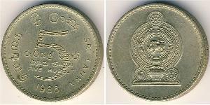 5 Рупия Шри Ланка/Цейлон Алюминий/Бронза