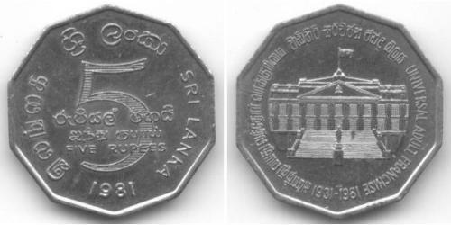 5 Рупия Шри Ланка/Цейлон Никель/Медь