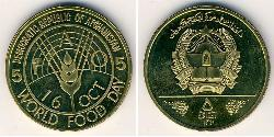 5 Afghani Democratic Republic of Afghanistan (1978-1992) Brass