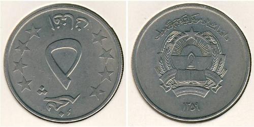 5 Afghani Democratic Republic of Afghanistan (1978-1992) Copper/Nickel