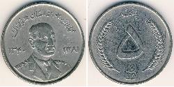 5 Afghani Kingdom of Afghanistan (1926—1973) Steel/Nickel