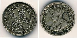 5 Cent Hong Kong Silver George V of the United Kingdom (1865-1936)