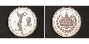 5 Colon El Salvador 銀