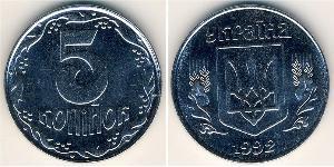 5 Copeca Ucraina (1991 - ) Acciaio inossidabile
