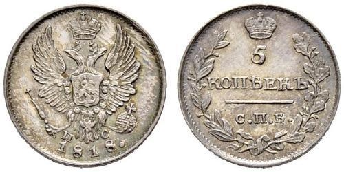 5 Copeca Impero russo (1720-1917) Argento Alessandro I (1777-1825)