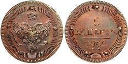 5 Copeca Impero russo (1720-1917) Rame Alessandro I (1777-1825)