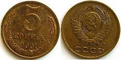 5 Copeca Unione Sovietica (1922 - 1991) Rame/Nichel