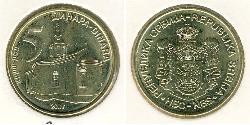 5 Dinar Serbia Brass