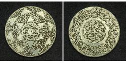 5 Dirham 摩洛哥 銀