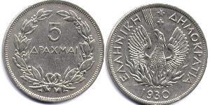 5 Drachma 希臘第二共和國 (1924 - 1935) 镍