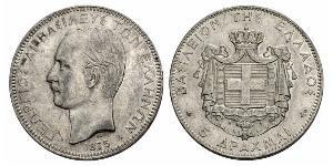 5 Drachma Royaume de Grèce (1832-1924) Argent Giorgio I di Grecia (1845- 1913)
