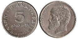 5 Drachma Hellenic Republic (1974 - ) Copper/Nickel Aristotle (384 BC - 322 BC)