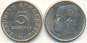 5 Drachma Hellenic Republic (1974 - ) Copper/Nickel Aristotle (384 BC - 322 BC)